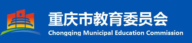 2021重慶市中考成績網絡查詢入口