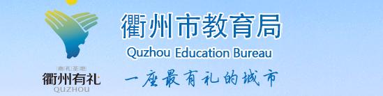 衢州中考成绩查询入口