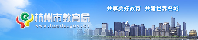 杭州中考成绩查询入口