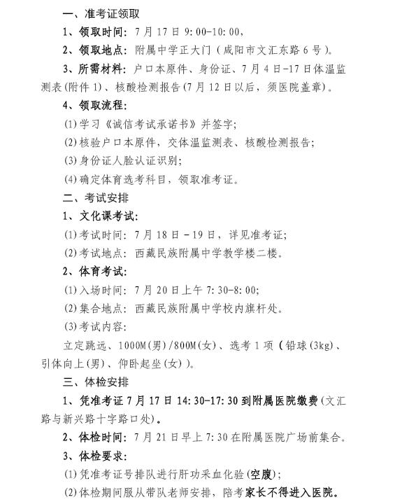 西藏中考准考证领取时间