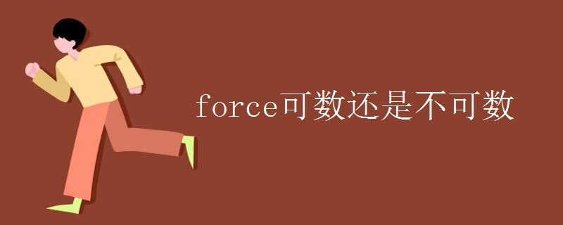 英语知识点:force可数还是不可数