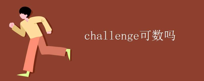 英语知识点:challenge可数吗