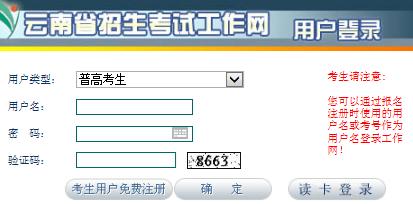 昭通中考志愿填报入口