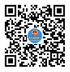省教育厅官方微信公众号查询