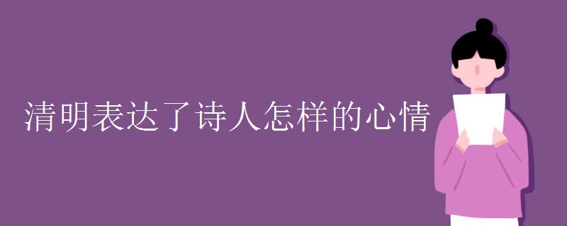 清明表达了诗人怎样的心情