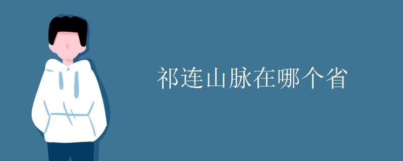地理知识点:祁连山脉在哪个省