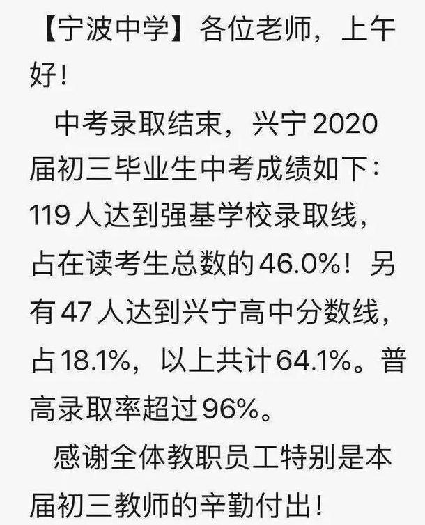 宁波初中普高率排名