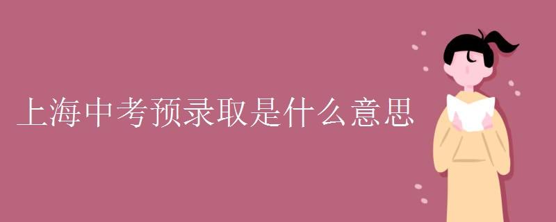 上海中考预录取是什么意思