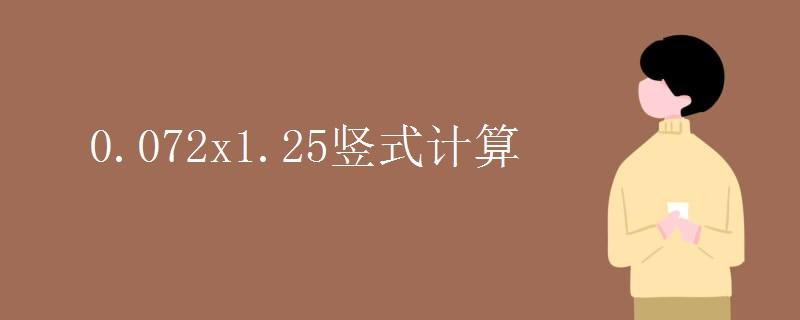 0.072x1.25竖式计算