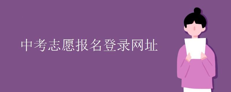 中考志愿报名登录网址