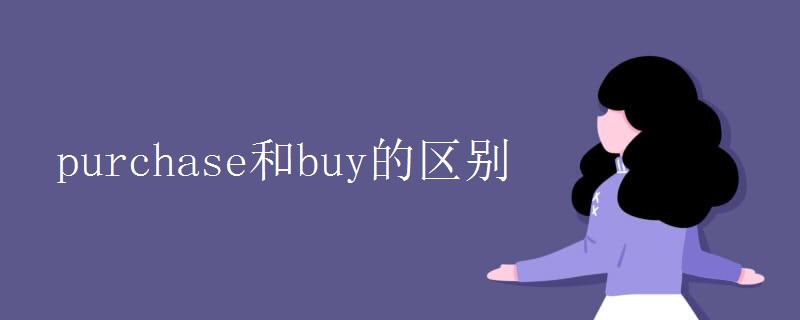 英语知识点:purchase和buy的区别