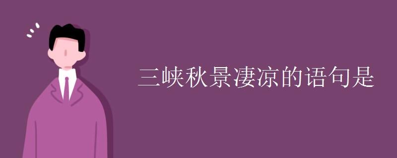三峡秋景凄凉的语句是