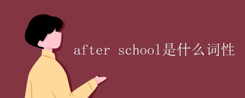 after school是什么词性