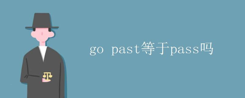 英语知识点:go past等于pass吗