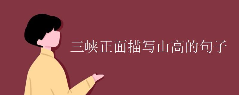 三峡正面描写山高的句子