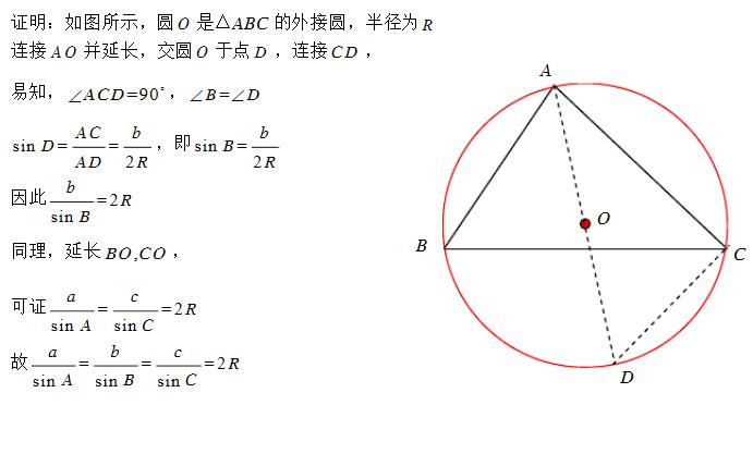 定理 公式 余弦