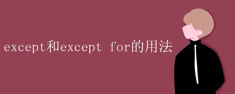 except和except for的用法