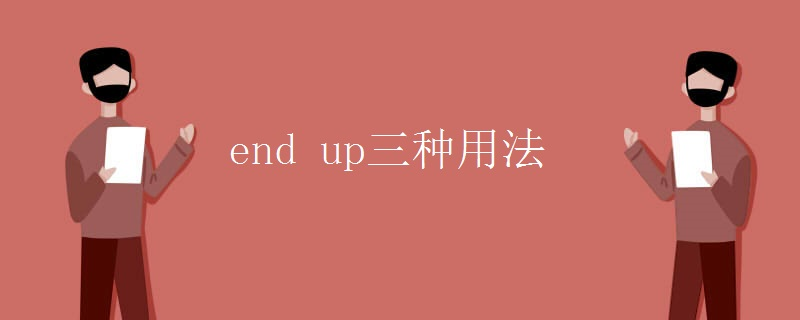 end up三种用法