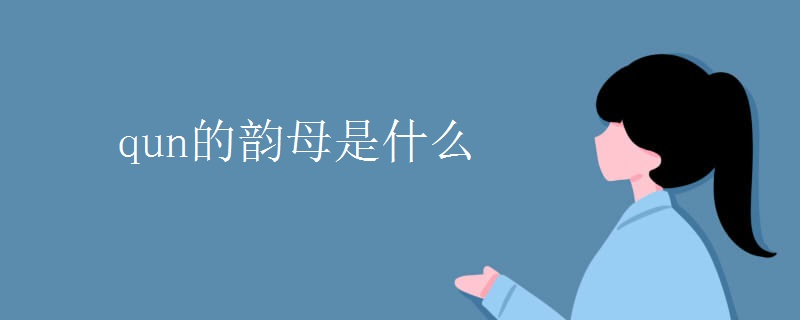qun的韵母是什么