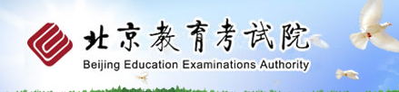 2021北京中考英语听说考试成绩查询入口