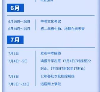2021南京中考成績查詢時間