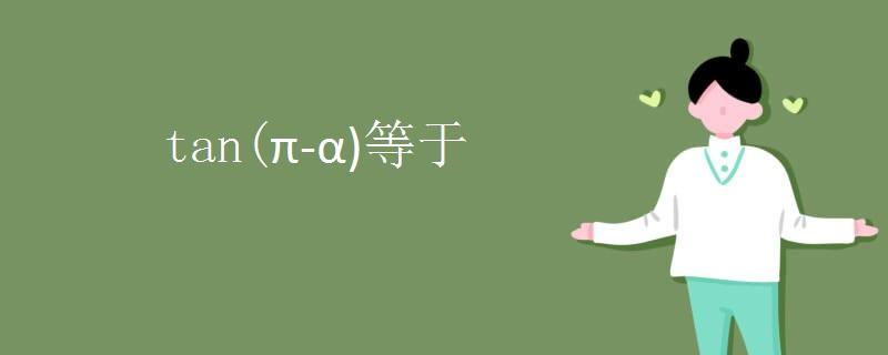 tan(π-α)等于