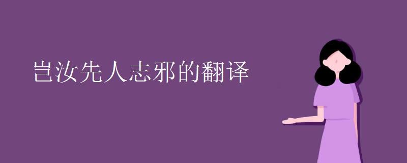 岂汝先人志邪的翻译
