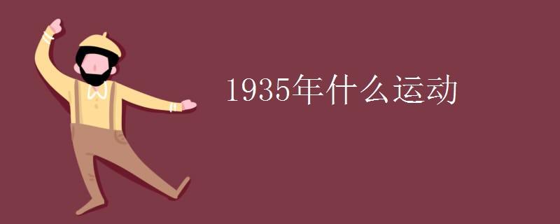 1935年什么运动