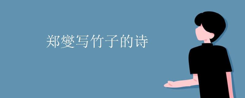 郑燮写竹子的诗