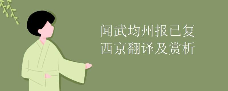 闻武均州报已复西京翻译及赏析