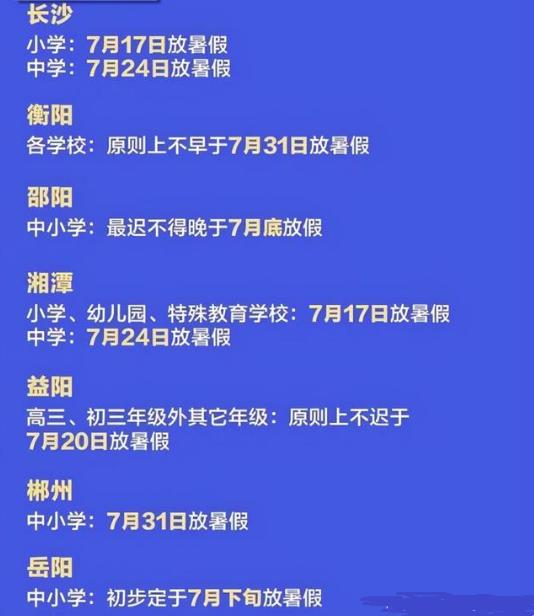 2021年湖南小学暑假时间