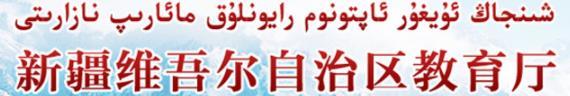 2021年新疆中考成績學生查詢網址入口