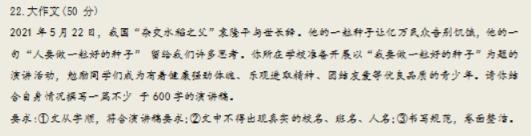 2021郴州中考語文作文題目