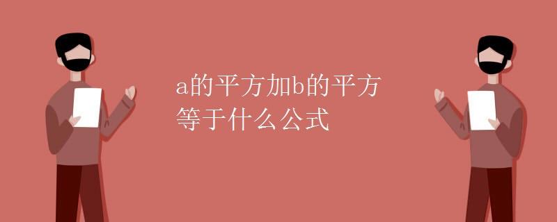 a的平方加b的平方等于什么公式